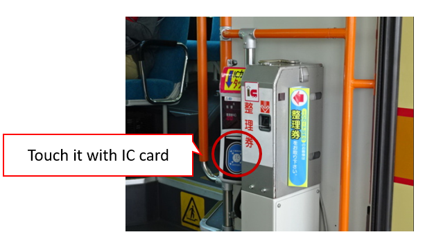 how to touch with IC card when you get on
