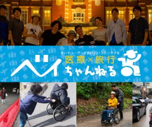 BAY magazine can help you to explore in Japan using wheelchair